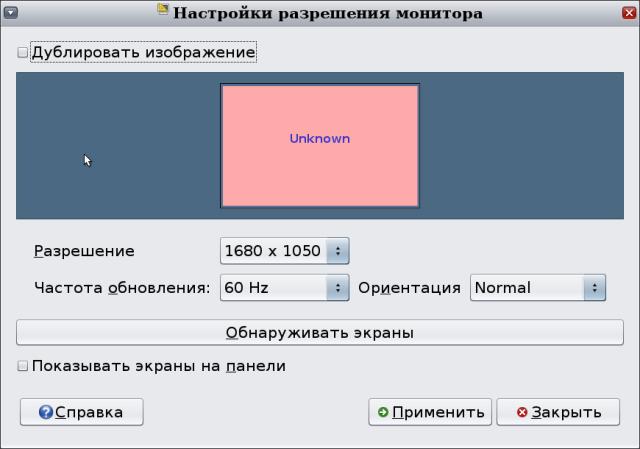Изменить Разрешение Экрана Программа