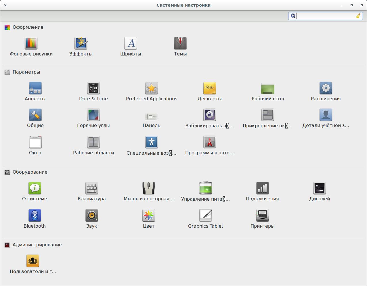 cinn22-ubuntu-1