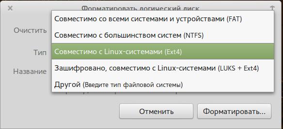 gnome-disks_0302