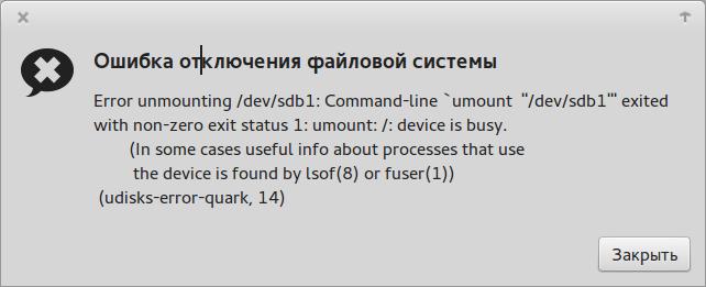 gnome-disks_04c