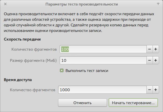 GNOME Disks: управление носителями и разделами  Общий обзор