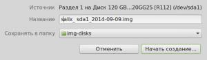 gnome-disks_43