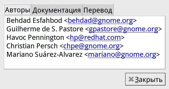 GNOME, кит первый: GNOME Terminal