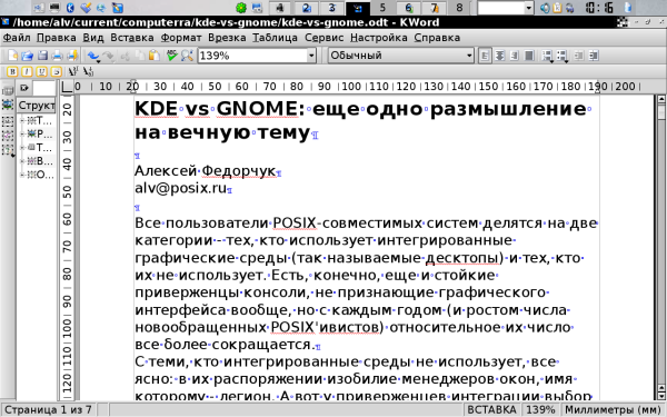 KDE vs GNOME: еще одно размышление на вечную тему