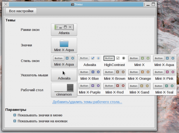 sysconfig_themes_005