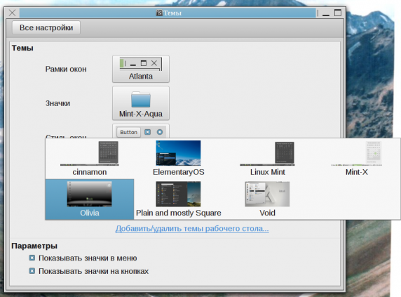 sysconfig_themes_007