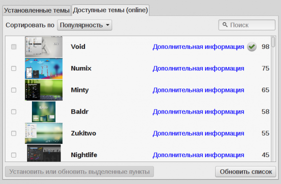sysconfig_themes_008