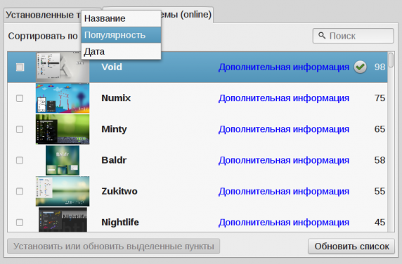 sysconfig_themes_009