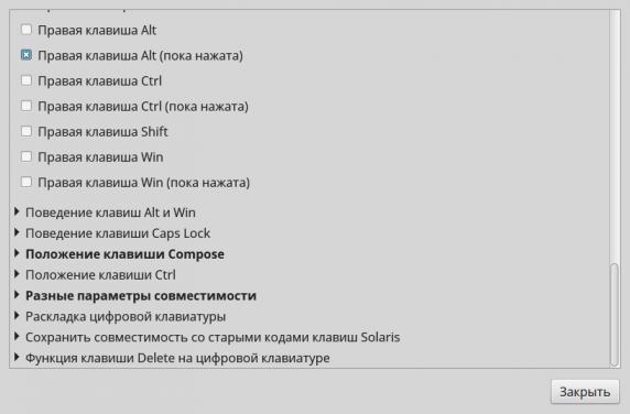 compose-ralt