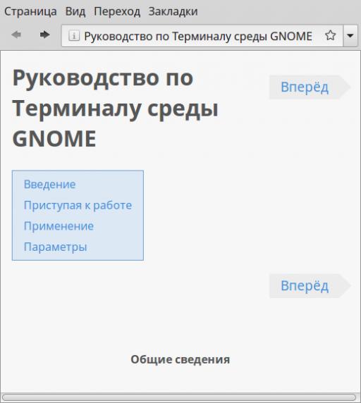 01-gnome_011