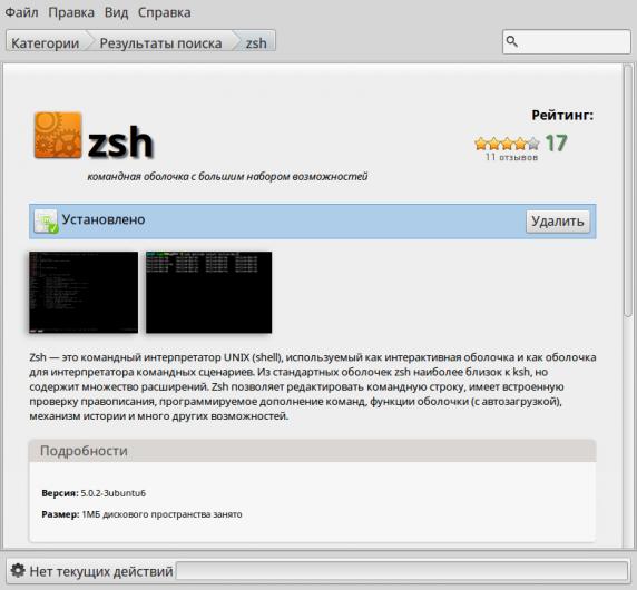zsh_002