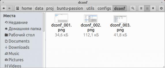 dconf_003