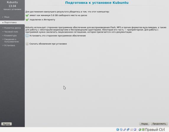 kubuntu-inst-03