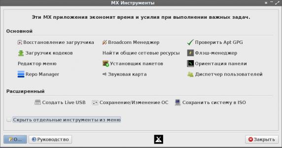 mx-linux-tools