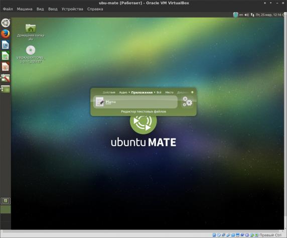 ubu-mate-1604beta_009
