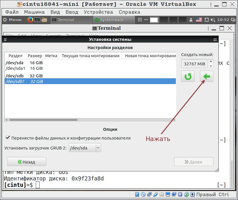 Операционная система linux