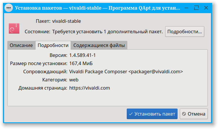 Простой пример установки пакета vim