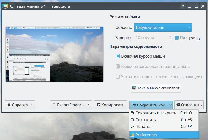 Как сделать скриншот с окна 549
