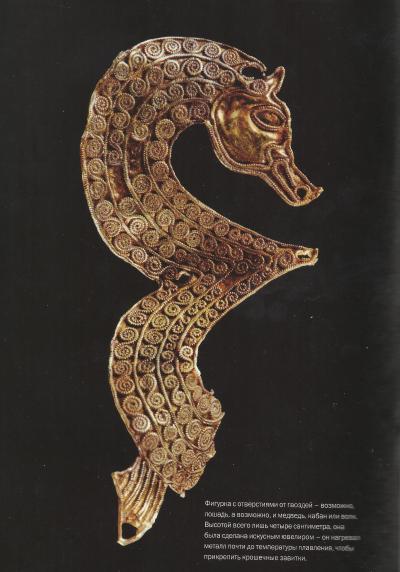 Рис. 17. Фигурка из Стаффордширского клада