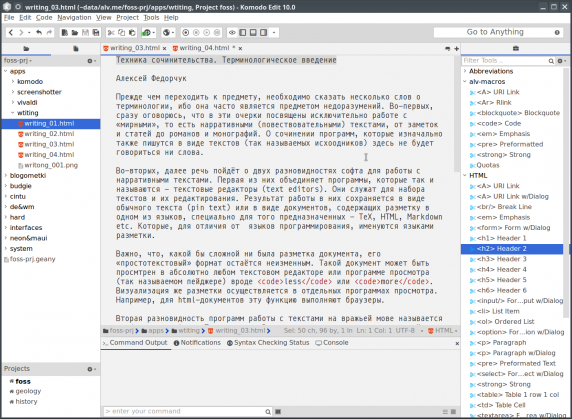 Текстовый редактор Komodo Edit