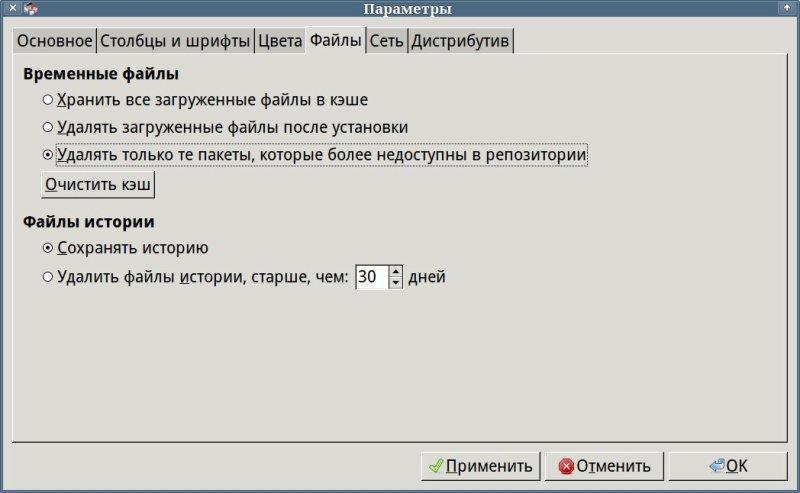 Параметры — вкладка Файлы