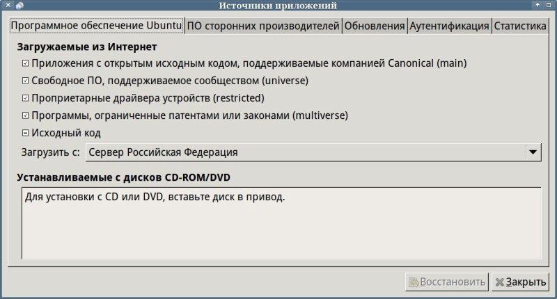 Подключение репозиториев и выбор сервера